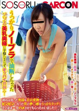 MCSR-364 Studio Big Mocal - Creampie Married Woman Affair Travel Rina Otomi