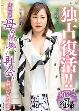 CETD-191 Studio Celeb no Tomo The Rich Wife Of A Businessman Just Loves Getting Her Pussy Licked Out Anna Noma