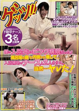 OKAD-393 Studio K M Produce Grab Your Junk: Planning Party! Alone With Gals In A Female Dormitory