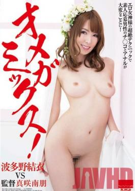 HND-716 Studio Hon Naka - My Adolescent Cousin Is Deeply Interested In Sex, And So, For 3 Days While My Parents Were Away, We Made Some Memory-Making Creampie Sex To The Limits Of Endurance. Yui Nagase