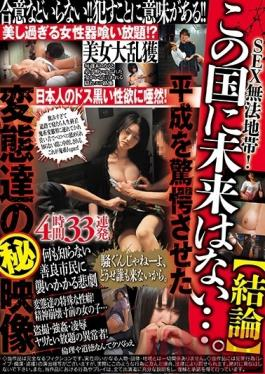 GRCH-339 Studio GIRL'S CH - Captive Nurse - Forcibly Impregnating A Beautiful Y********l In A White Coat -