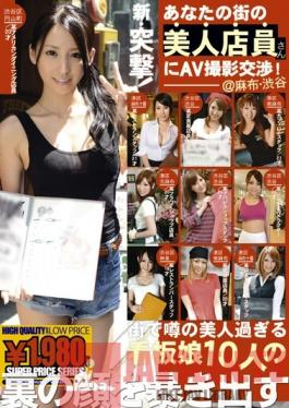 STARS-163 Studio SOD Create - A Magnificent Ensemble! - Masami Ichikawa And Other Extremely Popular Actresses Are Here To Make You Cum - The Harem Of Your Dreams - Threesome Special