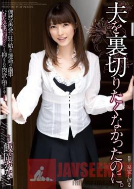 FNEO-028 Studio First Star - Watch Me... Gal Schoolgirl Meant To Shoot A Video As Proof Of How Far She Could Resist Her Mom's Boyfriend's Advances And Throw Him Out, But Starts Getting Excited By Being Watched By Others Minori Kotani