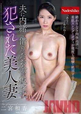 PRED-179 Studio PREMIUM - Class Reunion Cuckolding (Exclusive Actress Special!) - Married Woman Gets Creampied By Her Shitty Old Boyfriend - Minami Hatsukawa