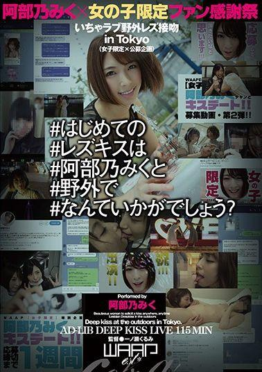Alice Japan DVAJ-272 Aoi Akane Actress Best Compilation The First Best 4 Hours