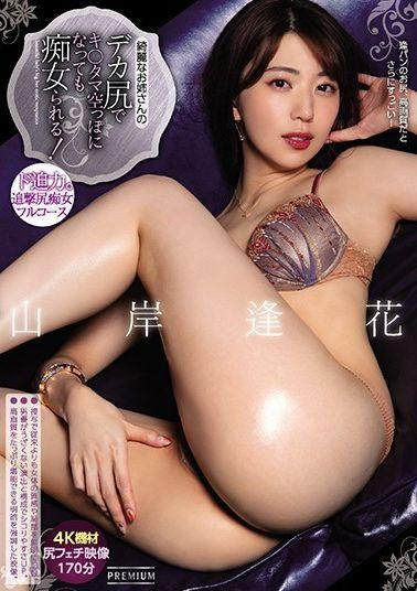 SGA-056 - Libido That Has Been Suppression Of Chaste Wife Was A Virgin Is Unleashed Until The Engagement Original Entertainer Married Rain Wakana 36-year-old AV Debut Too Sheng! - Prestige