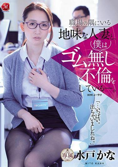 MKON-024 Studio KaguyahimePt/Mousouzoku - My Teacher Pisses Me Off, So I Was Wondering, How Can I Get An Advantage On Him, So I Peeked A Look At His Phone, And Found POV Pictures Of Him Fucking My Girlfriend Rui Hiiragi