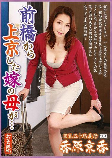 GVG-330 - Big Boobs Daughter-in-law Maki To The Old Men Of The Sexual Process Of Rumor In The Hospital Kyoko - Glory Quest