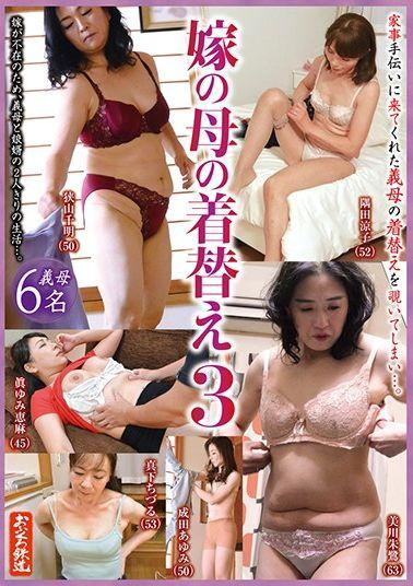 HBAD-333 - Incest, Has Been Acquiescence To Mother, Father-in-law And Daughter Physical Relationship Nana Maeda