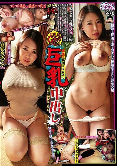 Natural Musume (10 musume) 041420_01 Chest chestnut bold bold coordination