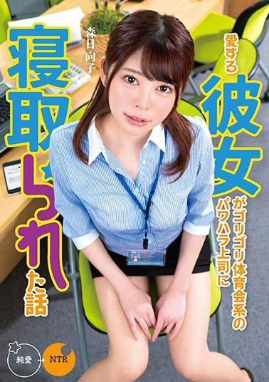 NGOD-030 - Nishikawa All Of Netora Is To Reproduce The Post Talk Clerk Wife Of Temporary Staff Have Been Taken Sleeping In Lewd Permanent Employees Like Yui